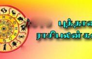 எந்தெந்த ராசிக்காரர்கள் கோடீஸ்வரர் ஆக வாய்ப்பு உள்ளது என்பது தெரியுமா? (100 கோடீஸ்வரர்களின் பட்டியல்)