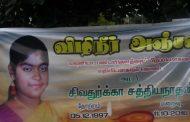 மாகோ விபத்தில் உயிரிழந்த வவுனியா மாணவி உயர் தரத்தில் முதலிடம்