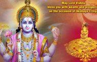 அட்சய திருதியை அன்று ஜபிக்க வேண்டிய ஸ்லோகம்
