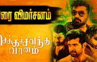 செக்கச்சிவந்த வானம் திரை விமர்சனம்!!!