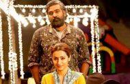 விஜய் சேதுபதி-திரிஷா நடித்த 96 கதையில் மட்டும் இல்லை வசூலிலும் கலக்கும் - முழு விவரம் இதோ