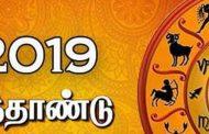 2019 ஆம் ஆண்டு இந்த 4 ராசிக்காரர்களுக்கு அதிர்ஷ்டமான ஆண்டாக இருக்குமாம்!