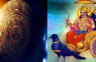 2019ல் இந்த ராசிக்காரர்களுக்கு சனிபகவான் நன்மையை மட்டும்தான் செய்யப்போகிறாராம்...!!!