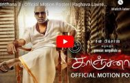 காஞ்சனா 3 திரைப்படத்தின் மோஷன் போஸ்டர் வெளியீடு!