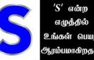 'S' என்ற எழுத்தில் உங்கள் பெயர் ஆரம்பமாகிறதா? அப்போ இதை கண்டிப்பா பாருங்கோ