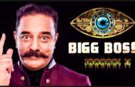 பிக் பாஸ் சீசன் 4 நிகழ்ச்சி அக்டோபர் 4ஆம் திகதி தொடங்கவுள்ளது!!