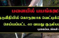 நடுவீதியில் கொடூரமாக வெட்டிக்கொலை செய்யப்பட்ட 40 வயது குடும்பஸ்தர்!