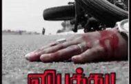 24 மணி நேரத்தில் வாகன விபத்தால் 06  உயிர்களை பலி