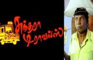 வடிவேலு இன்றி தயாராகும் 'சுந்தரா டிராவல்ஸ் 2'... நடிக்கப்போவது யார் தெரியுமா?